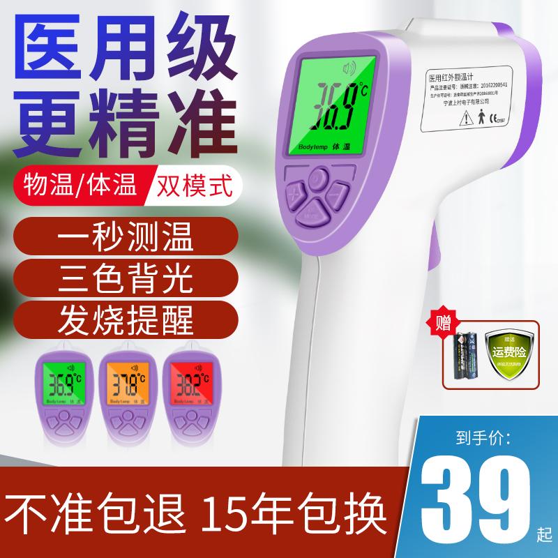 Детские термометры Артикул 573792889271
