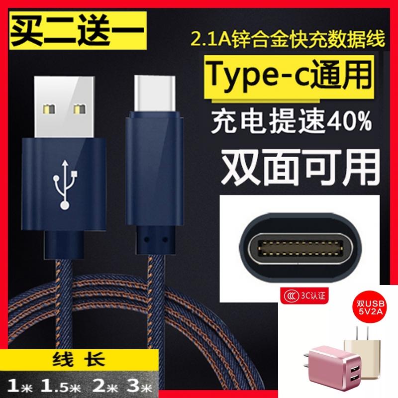 快充2米3米1.5米联想ZUK Z2数据线谷歌Goog Pixel XL手机充电器LG G5快充V30 G6双USB充头