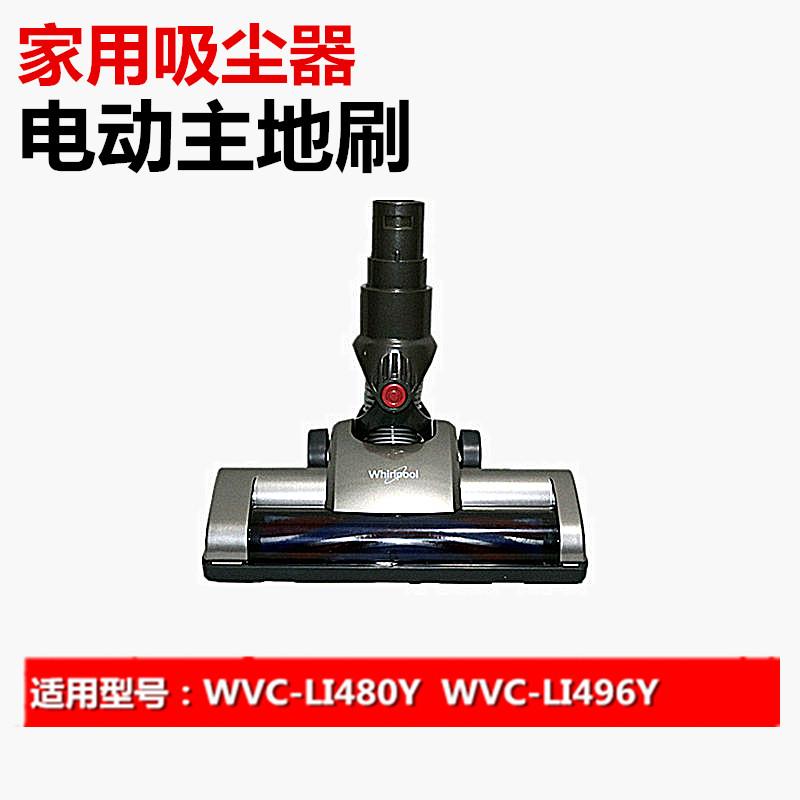 惠而浦无线吸尘器地刷刷头毛刷配件WVC-LI480Y WVC- LI496Y地板刷