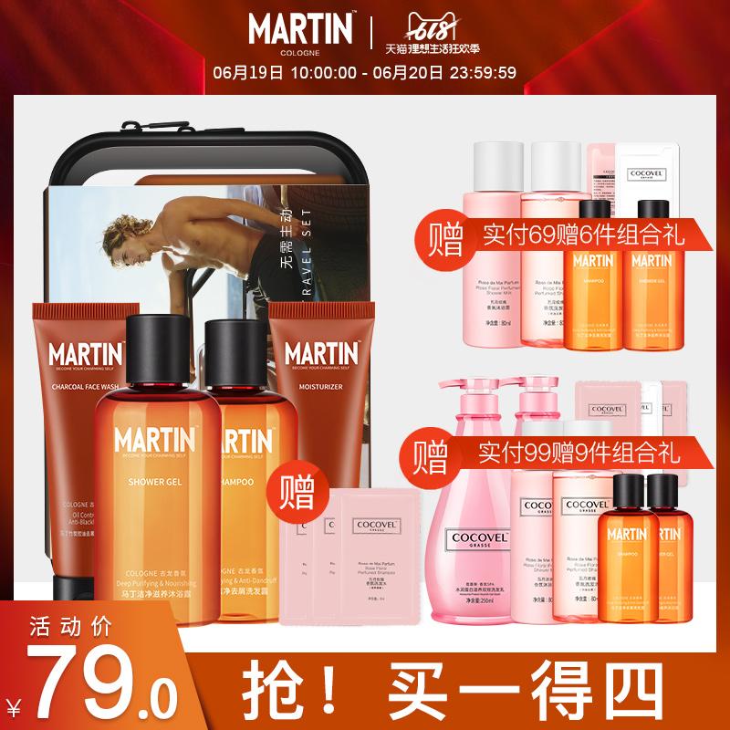 马丁男士洗发水沐浴露洗面奶面霜 洗护旅行套装便携小样持久留香