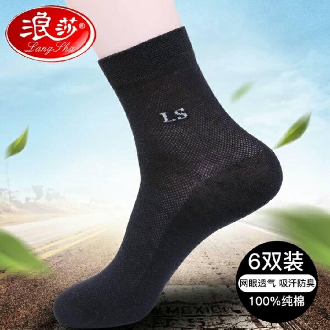 6双浪莎男袜子超薄防臭吸汗袜中筒男士100%纯棉袜子薄棉夏季短袜
