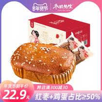 枣粮先生红枣蛋糕类零食小面包整箱食品早餐枣泥营养学生枣糕