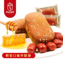 枣粮先生 红枣蜂蜜蛋糕特产枣泥枣糕约2斤