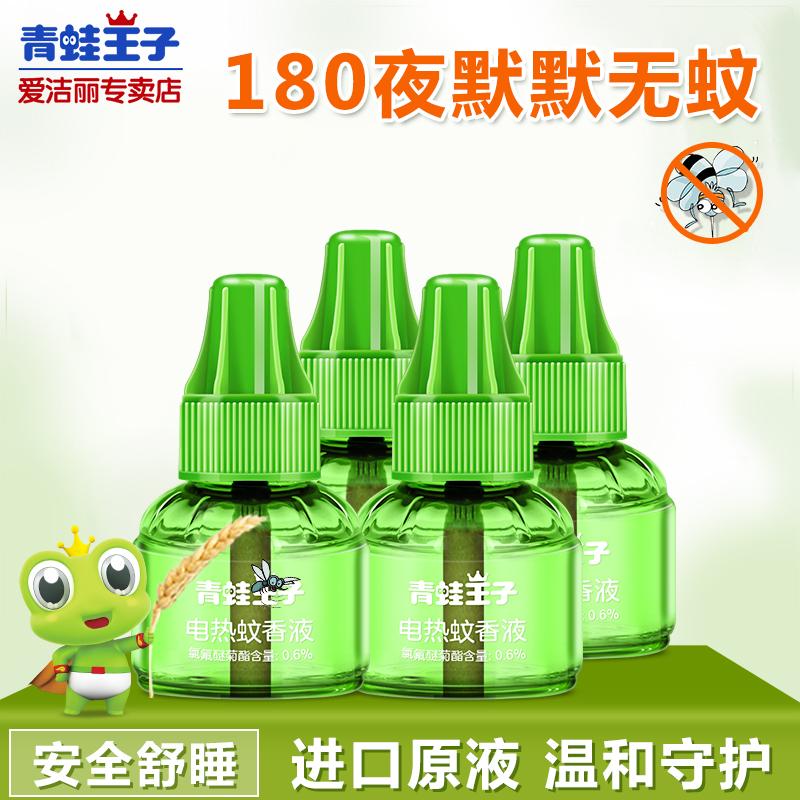 青蛙王子婴儿电蚊香液无味新生儿童家用防蚊液官方正品宝宝驱蚊液