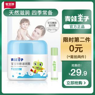 青蛙王子儿童面霜秋冬季宝宝霜婴儿润肤乳保湿滋润补水擦脸身体乳