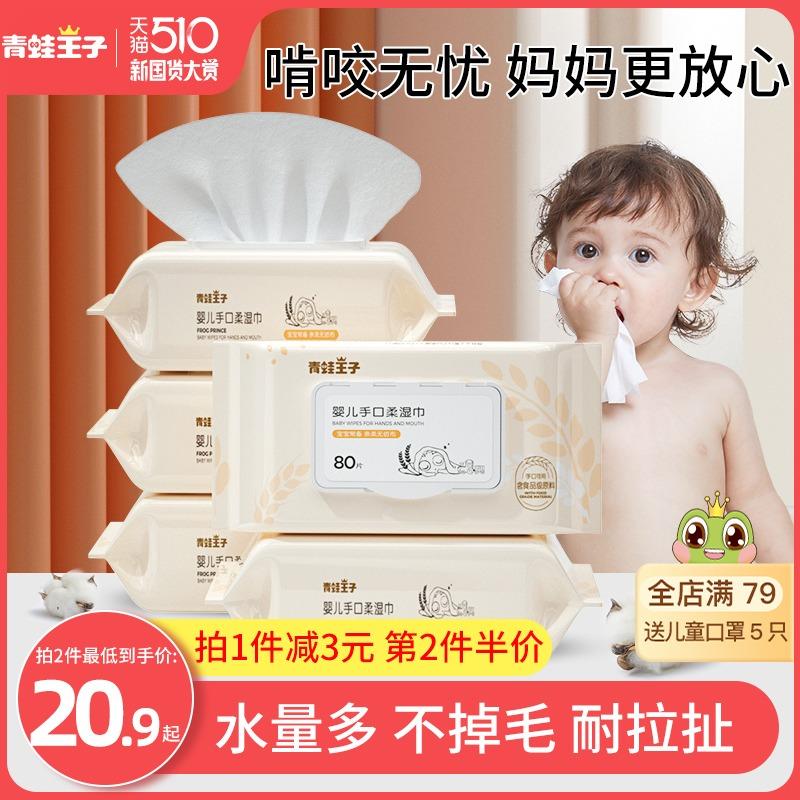 Влажные салфетки для детей Артикул 536728164158