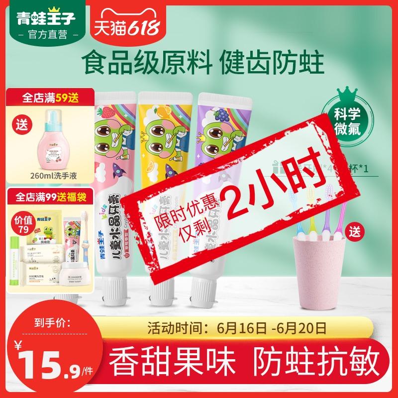 青蛙王子儿童牙膏水果味含氟可吞咽牙刷套装婴幼儿防蛀宝宝3一12