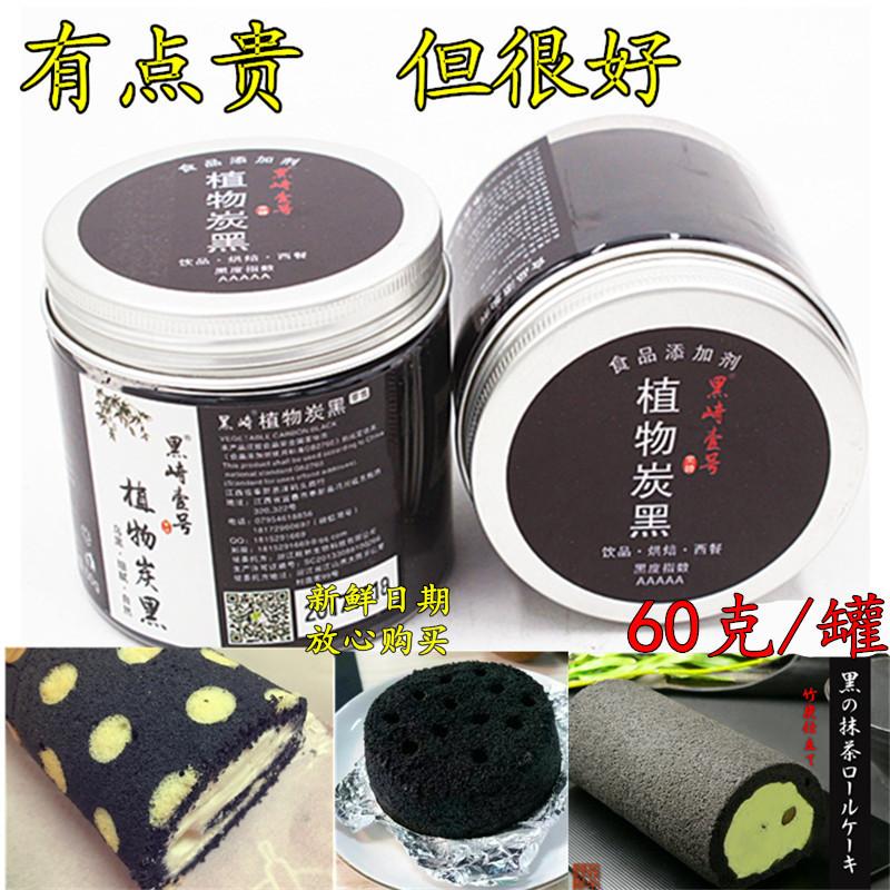 黑崎食用植物炭黑竹炭粉 烘焙食用竹碳粉活性炭粉蛋糕黑色色素粉