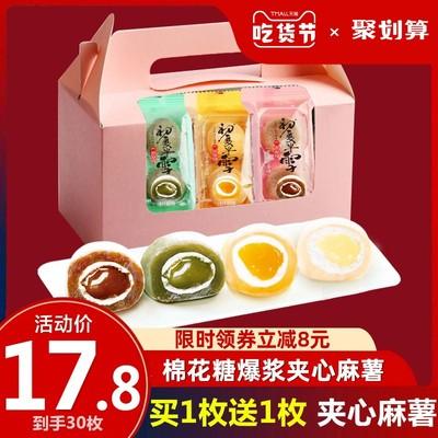 阿婆冰皮麻薯糯米糍大福蛋糕雪媚娘零食大全各种美食小吃休闲食品