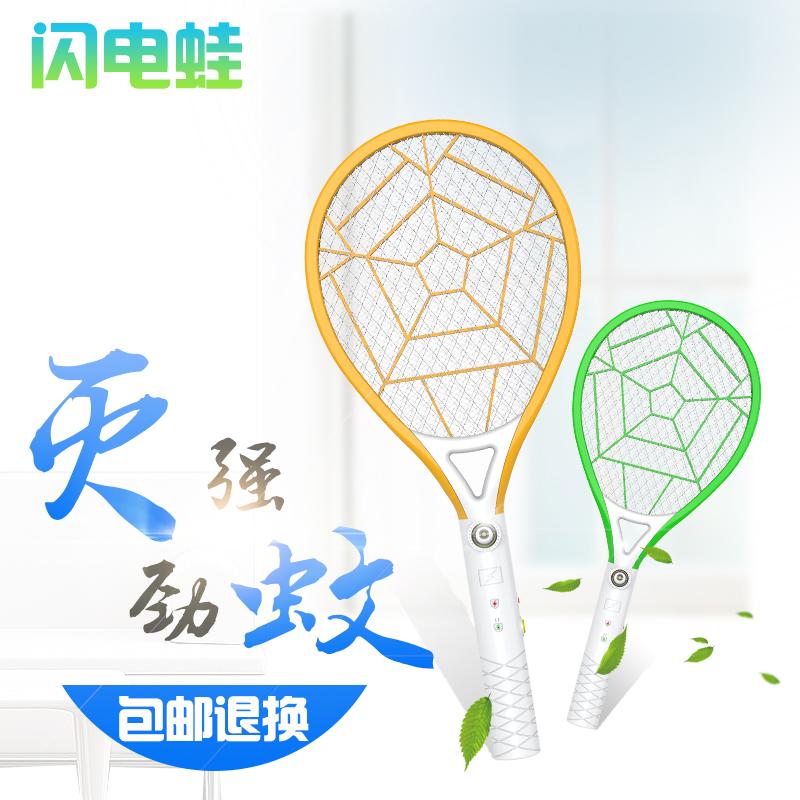 闪电蛙电蚊拍 三层网面LED灯多功能家用充电式苍蝇拍强力灭蚊子拍