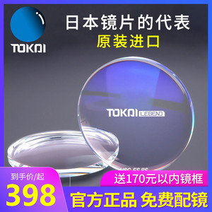 TOKAI 东海 1.56折射率绚晶防油污膜非球面镜片*2片(赠店铺170元内镜框任选一