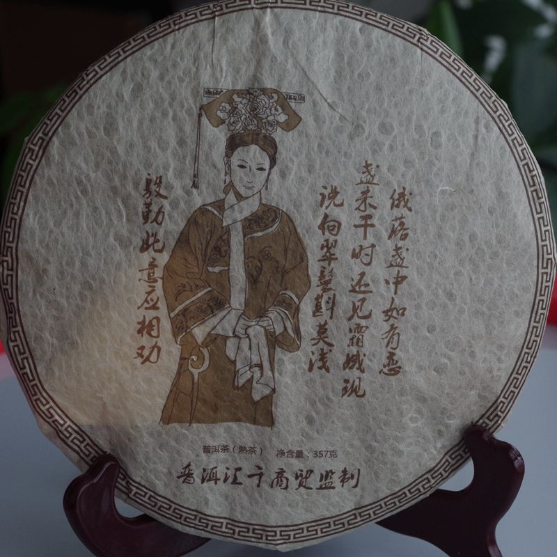 2016年宫廷熟茶饼觅凝畅357克七子熟饼私人定制一饼包邮品牌促销