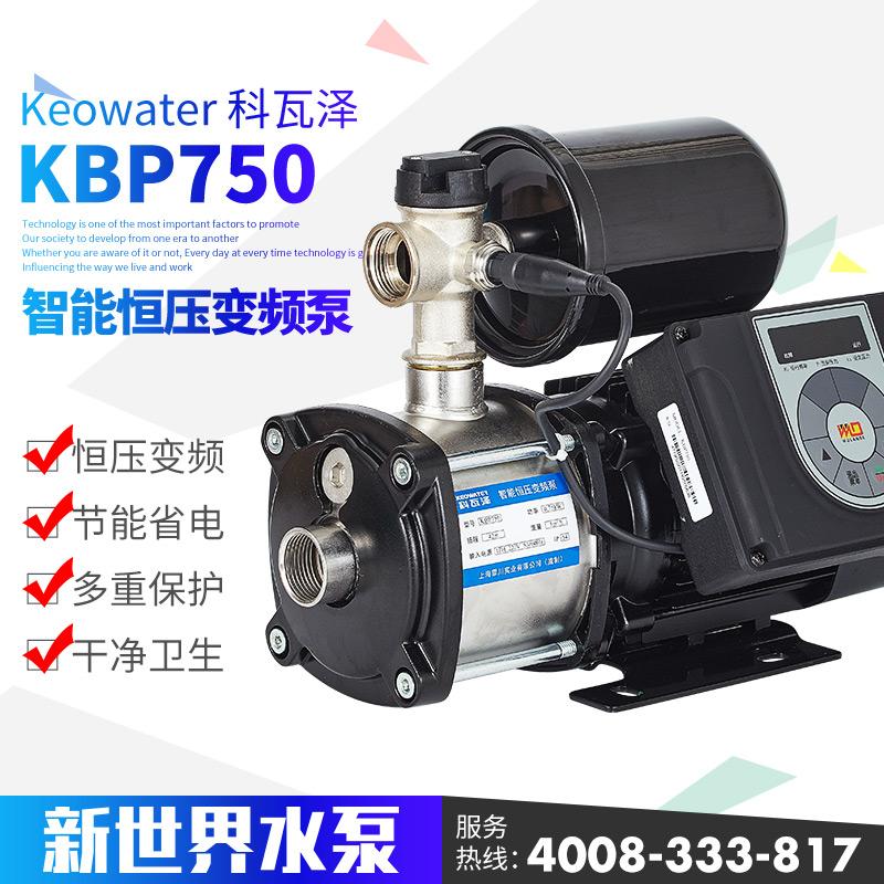 科瓦泽 KBP750 全自动不锈钢变频泵家用别墅酒店恒压供水设备抽水
