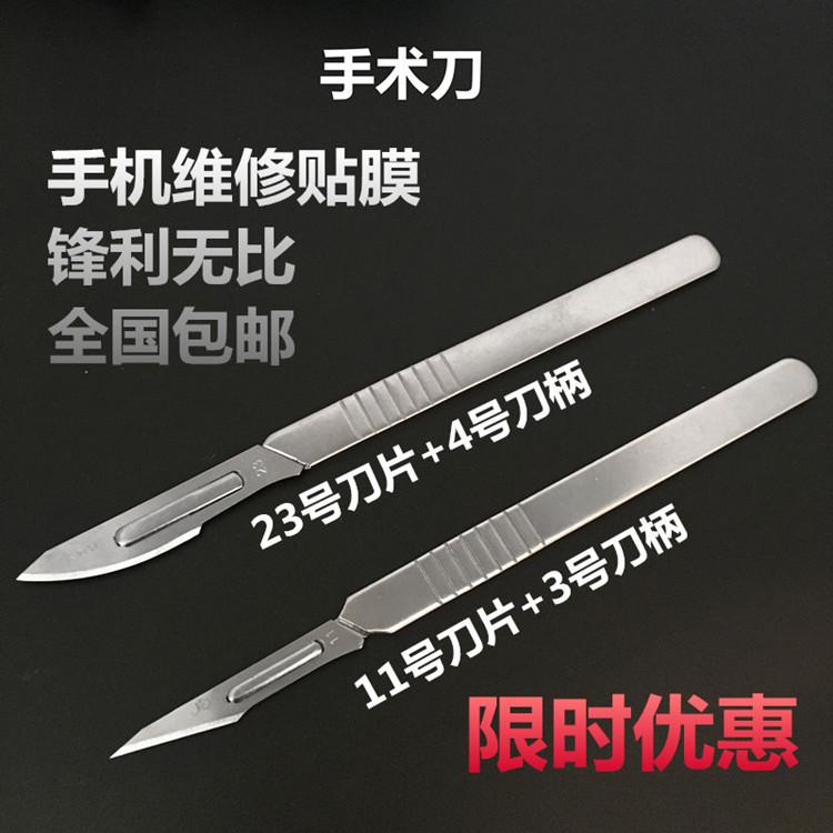 Нержавеющей стали рука техника нож 3 4 нож обрабатывать 11#23 нож лист нож резец мобильный телефон фольга служба инструмент