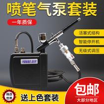 铸造世界模型高达军事手办上色浩盛气泵喷漆喷笔龟泵模型迷你喷泵