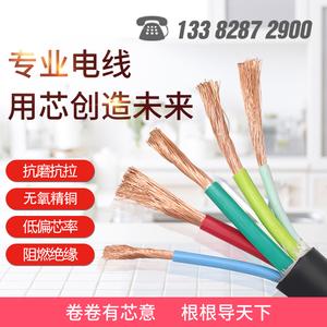 国标RVV2 3 4 5芯1 1.5 2.5 4 6平方纯铜多股软护套线 电缆线电线