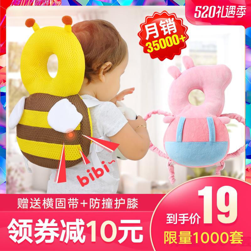 宝宝防摔头部保护垫婴儿学走路儿童学步护头帽防后摔防撞头枕神器