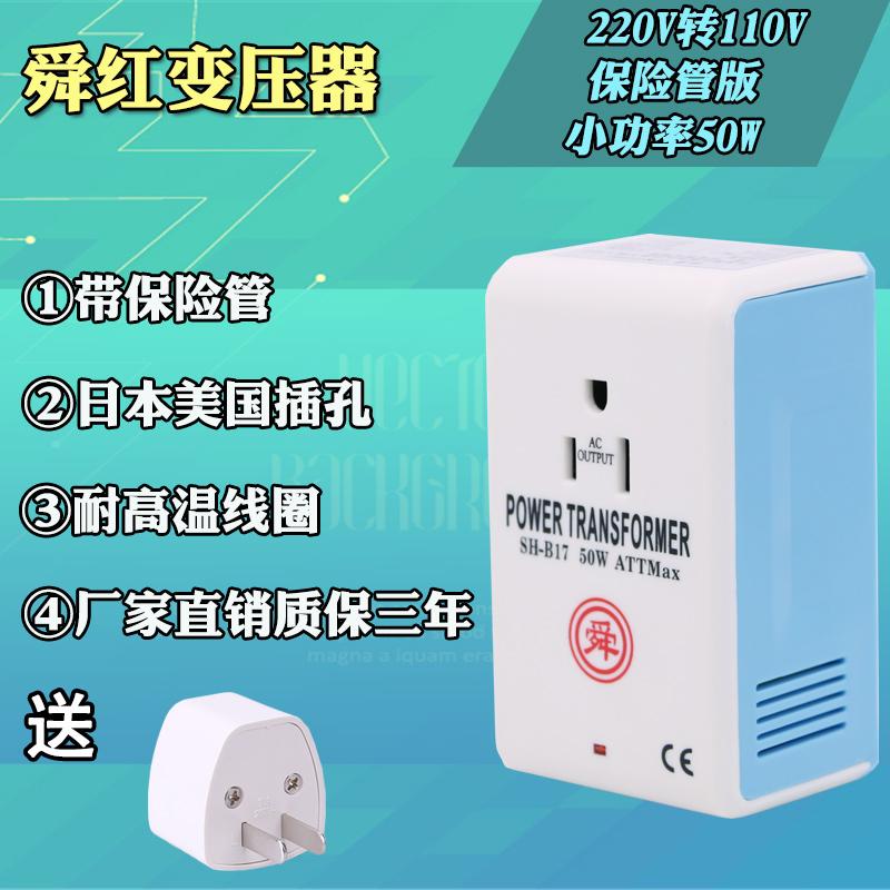 变压器220V110V  50W单向转换 转换器电动牙刷冲牙器湿巾加热器