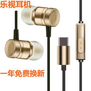 乐视2耳机入耳式 type-c乐2pro 3 max2 s3手机线控重低音原装正品