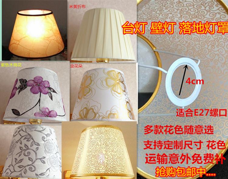 臺燈罩DIY燈具配件螺口燈罩e27床頭燈落地燈壁燈布藝酒店賓館燈罩