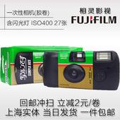 包邮富士柯达400度胶卷27张一次性相机胶片傻瓜相机ins生日礼物品