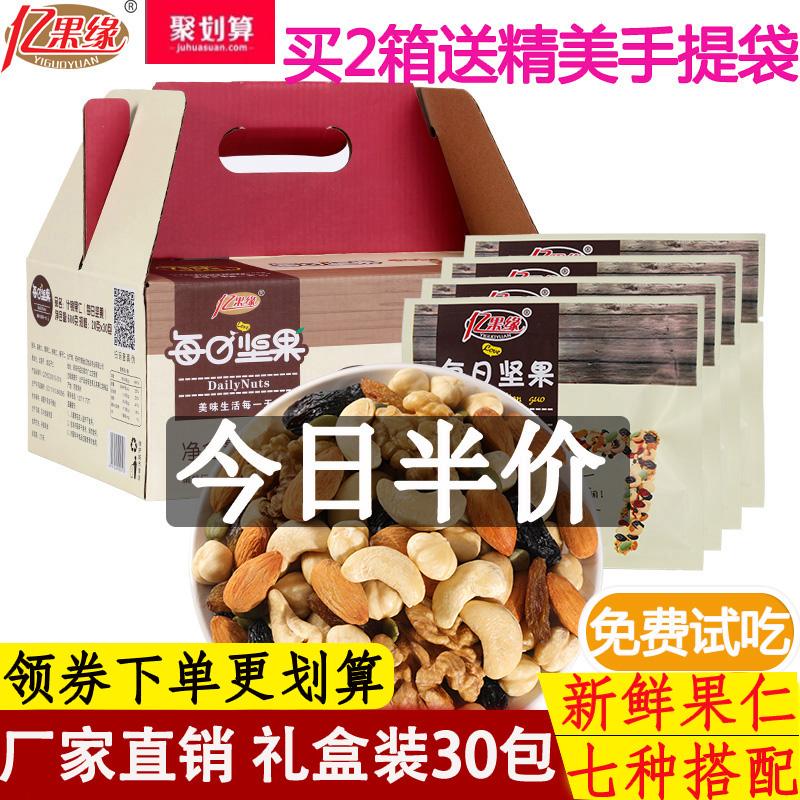 每日堅果大禮包混合堅果果仁果干30包禮盒裝兒童成人孕婦款零食