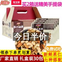 混合坚果仁礼盒招妇零食盒2175g中粮山萃每日坚果