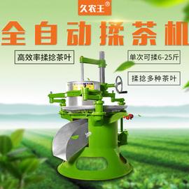 久农王35型电动揉茶机家用 不锈钢茶叶揉捻机 大型条形炒茶机器