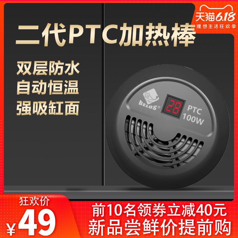 鱼缸加热棒自动恒温小型迷你乌龟加热棒加温器低水位PTC省电变频
