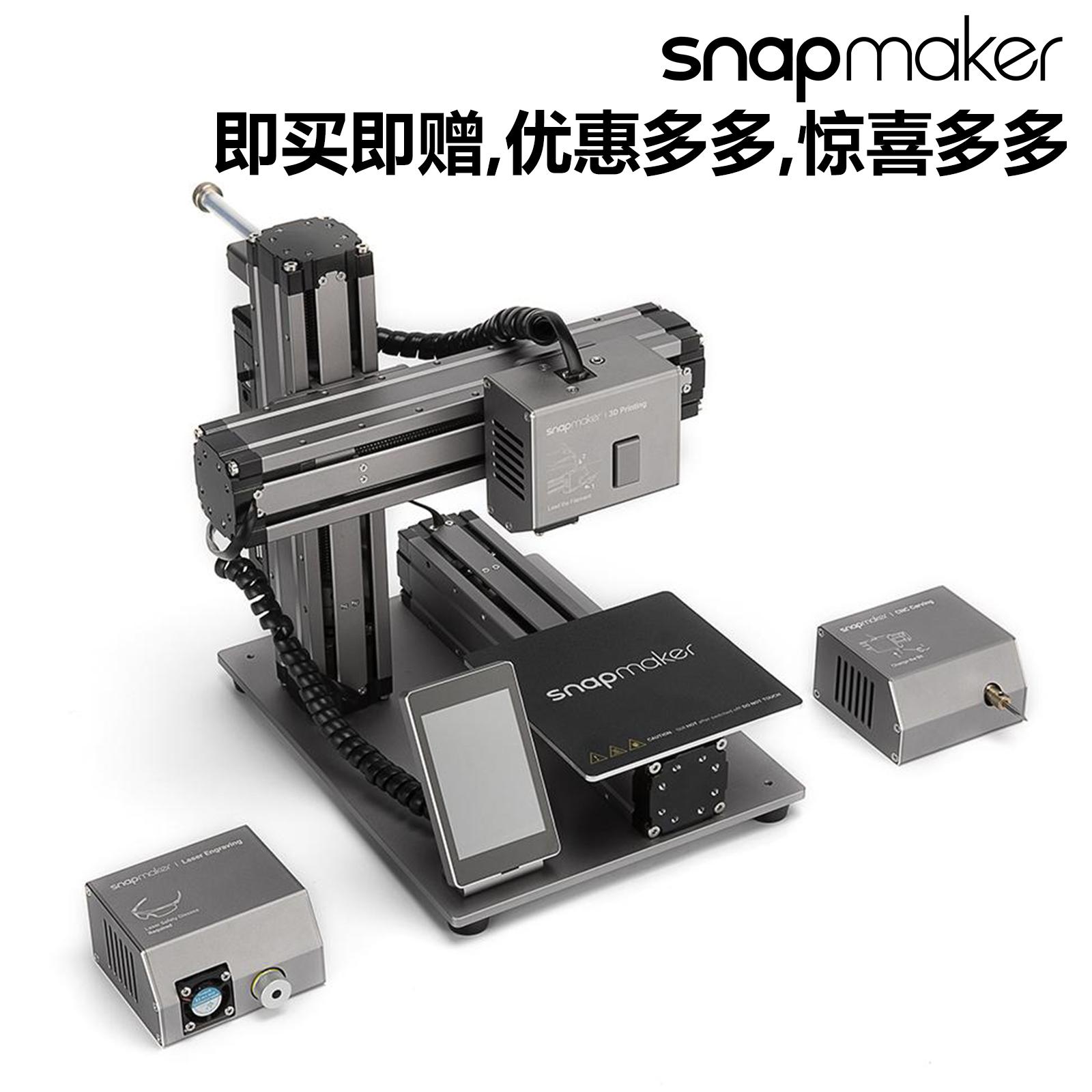 Snapmaker激光雕刻CNC切割三合一3D打印机桌面级高精度家用教育