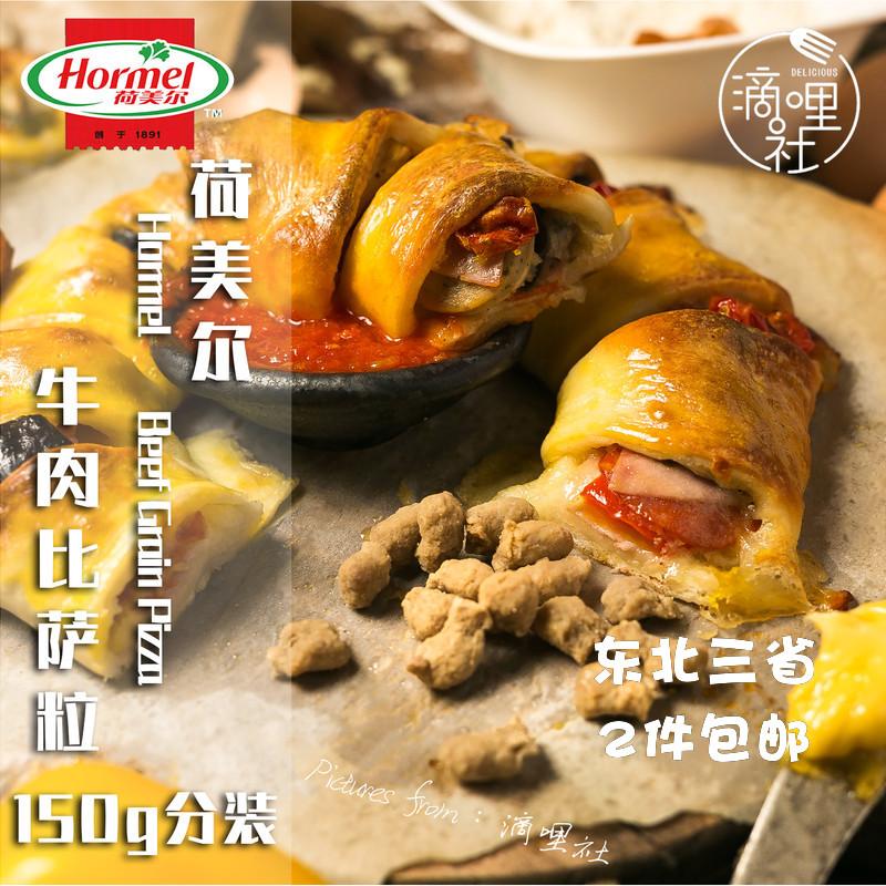 荷美尔牛肉粒分装150g牛肉比萨粒商用肉粒西餐烘焙必胜客2袋包邮
