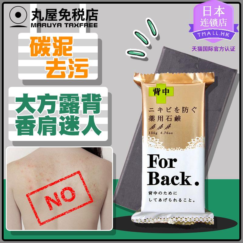 日本pelican forback背部胸前祛痘皂止痒润肤清洁去粉刺身体皂
