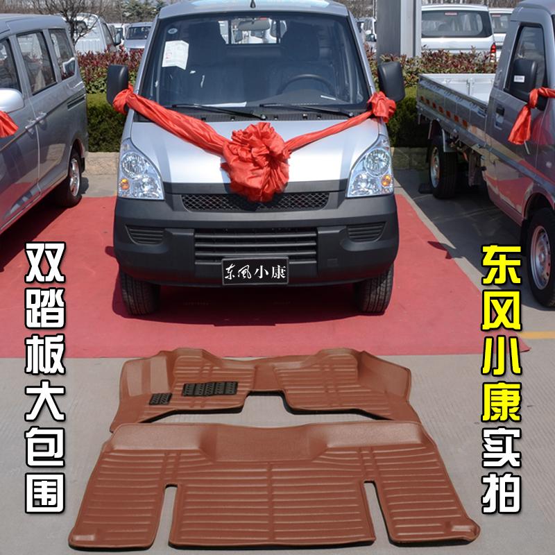 东风小康C31单排C32脚垫K01L小货车K02L双排前排专用汽车丝圈专车