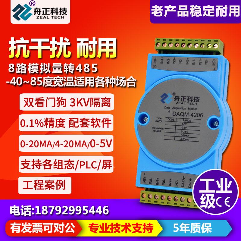 4-20ma转rs485modbus模拟量采集模块8路电流电压输入隔离daqm4206