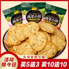 【618返场活动中】九蔬薄脆饼干 九种蔬菜小饼干早餐办公室零食