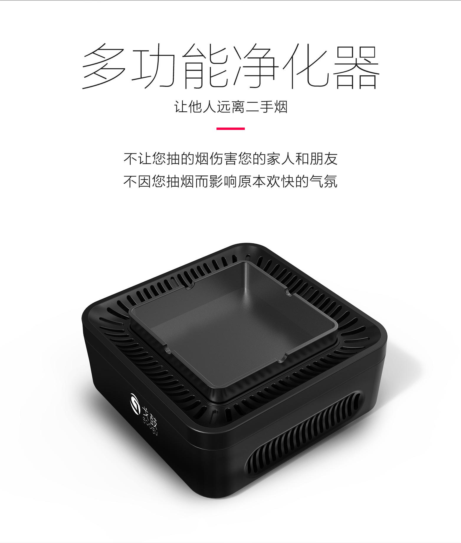厂家定制烟灰缸净化器多功能净化器负离子吸空气净化器 家用