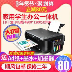 佳能MP288/236彩色喷墨多功能一体机打印机连供复印扫描三合一A4家用办公打印机复印一体机小型学生无边距