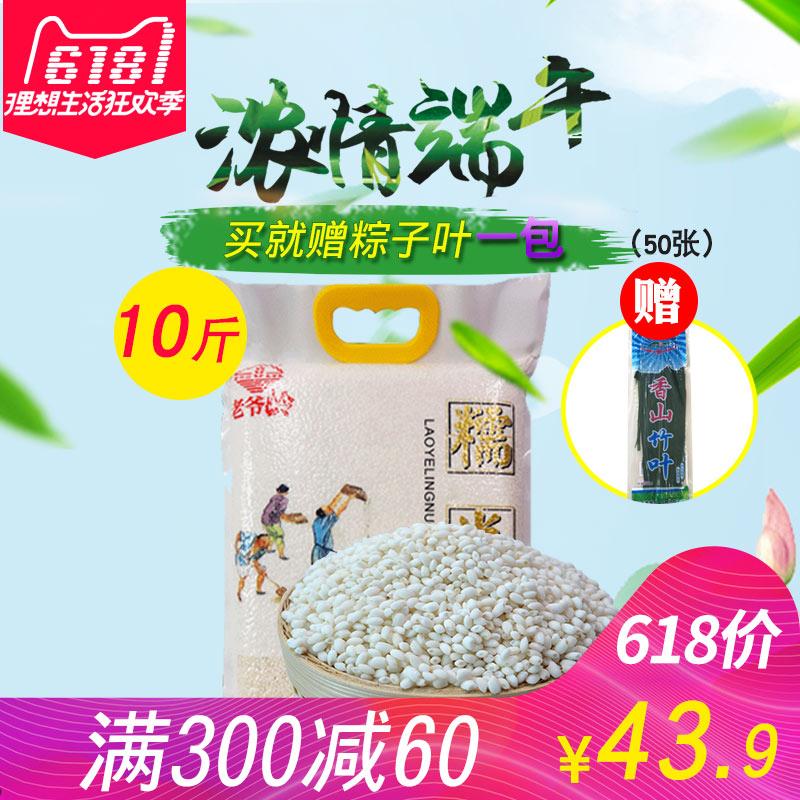 Gu Ye Ling Северо-восточный липкий рис Jiangmi 5 кг Ферма Продукция Семейная экономика Нагрузка 10 кг