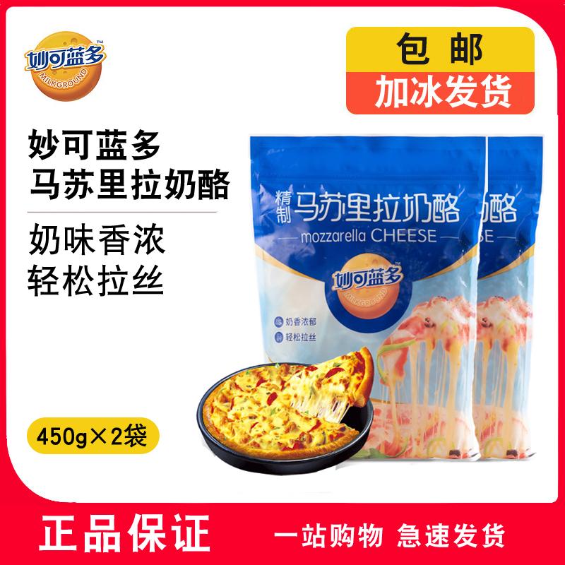 48.80元包邮妙可蓝多马苏里拉奶酪450g*2袋家用披萨拉丝奶油奶酪碎芝士条原料