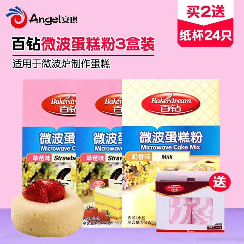 【3盒组合】百钻草莓味微波蛋糕粉 微波炉蛋糕粉一分钟做蛋糕200g