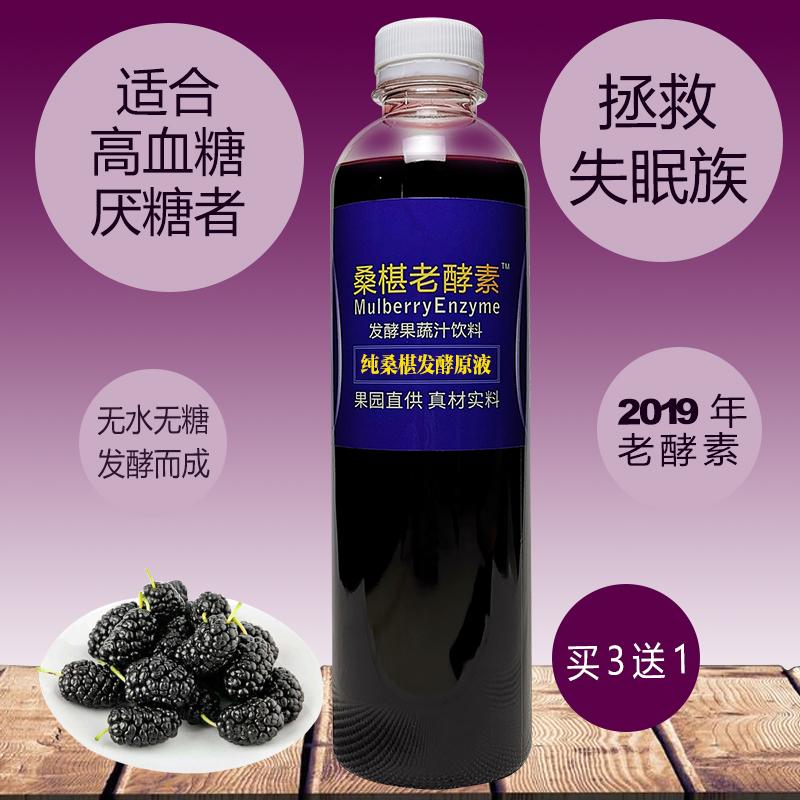 桑葚无水无糖水果老酵素原液体果汁自制纯手工养生随便净颜豆饮料