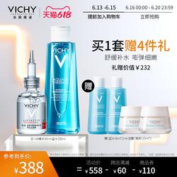 【618狂欢】薇姿抗老补水套组 精华液爽肤水改善细纹温和调理肌肤