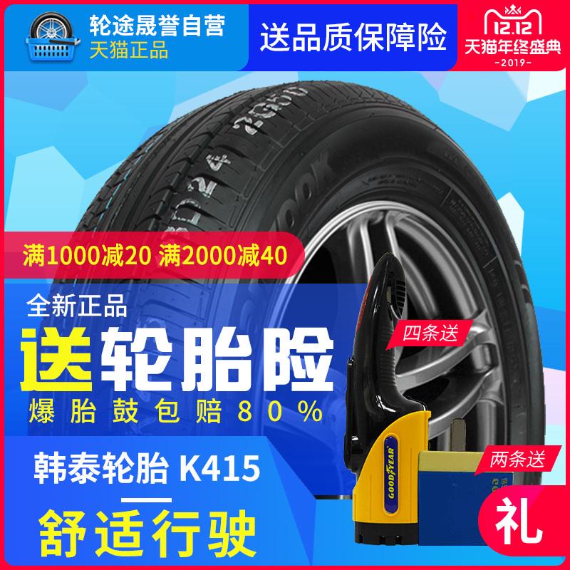 韩泰汽车轮胎 215/65R16 K415 98H 适配逍客途胜森林人奥德赛途观