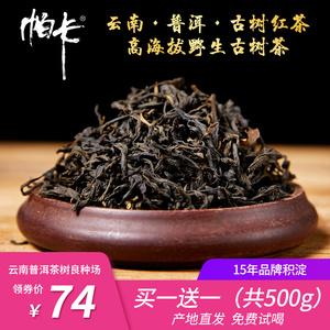 领5元券购买帕卡云南普洱茶野生古树红茶传统功夫红茶一级浓香型熟茶叶滇红