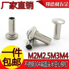 GB873不锈钢304扁圆头半空心铆钉,空芯柳钉,半空心铆钉M2M2.5M3M4