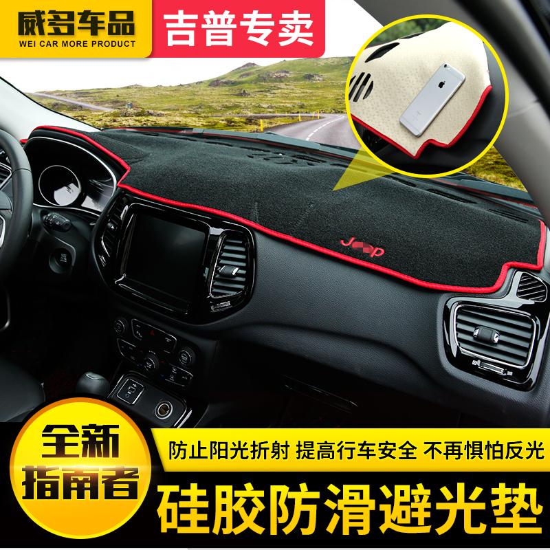 2017款jeep指南者避光垫仪表台防晒中控台隔热反光垫改装专用配件