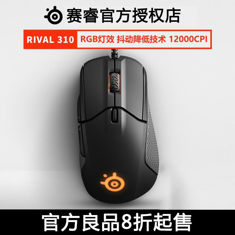 ��S SteelSeries�睿 Rival 310 光�W有�游�蚴�� RGB�艄�