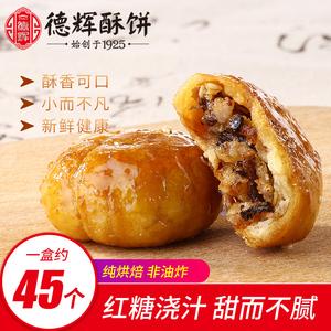 德辉红糖酥饼小酥饼梅干菜扣肉零食糕点心小吃金华特产网红美食