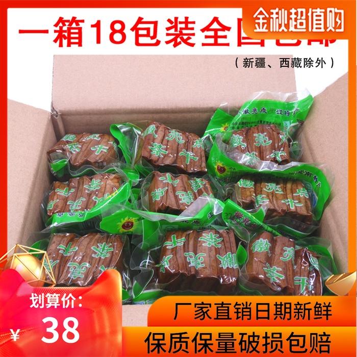 徽亮点香干即食豆腐干豆制品整箱138g真空炒菜安徽特产五香茶干(非品牌)