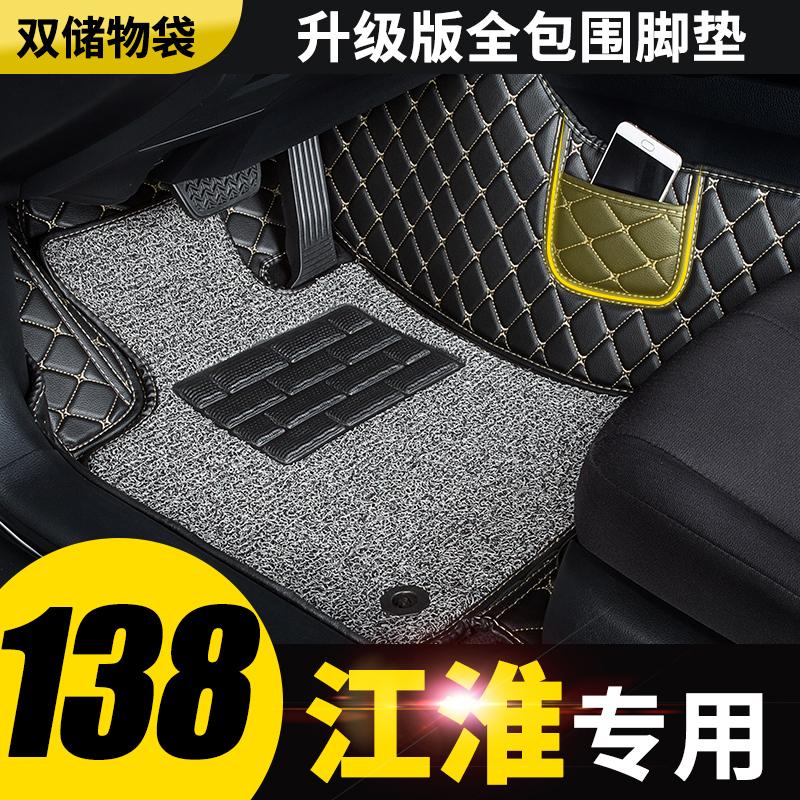 江淮瑞风s3 s5和悦rs三厢b15车s2手动挡s7全大包围专用汽车脚垫